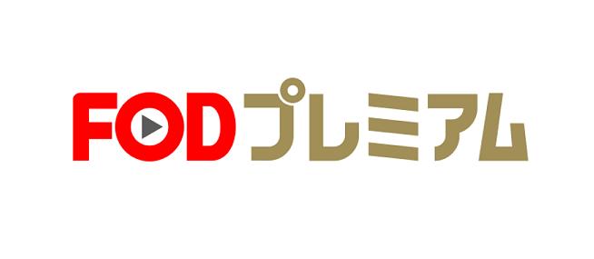 FODプレミアムロゴ