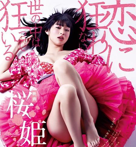 桜姫メインビジュアル