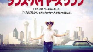 ダラス・バイヤーズクラブメインビジュアル