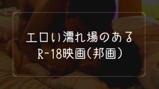 エロい濡れ場のあるR18映画(邦画)
