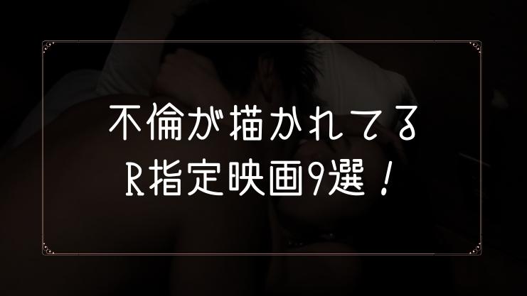 不倫ものR指定映画9選!