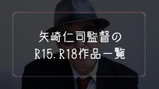 矢崎仁司監督のR15.R18作品まとめ一覧