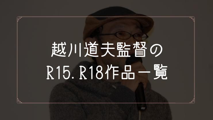 越川道夫監督のR15.R18作品まとめ一覧