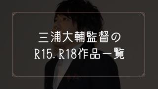 三浦大輔監督のR15.R18作品まとめ一覧