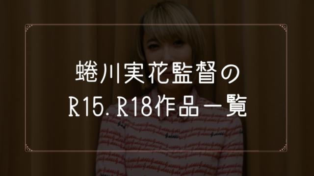 蜷川実花監督のR15.R18作品まとめ一覧