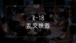 乱交シーンのあるR-18映画