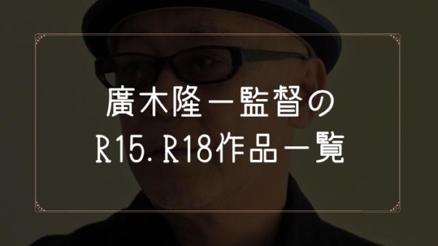 廣木隆一監督のR15.R18作品一覧