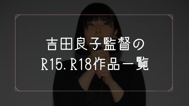 吉田良子監督のR15.R18作品まとめ一覧