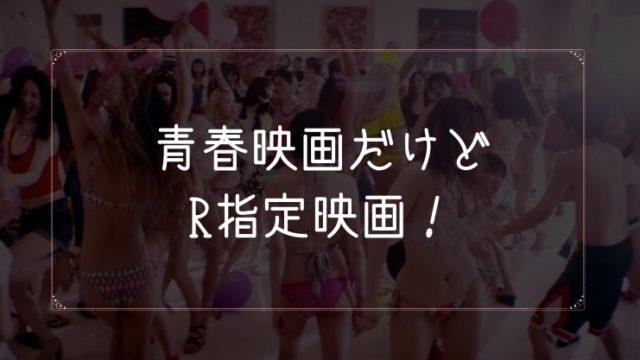 青春映画だけどR指定な映画9選!