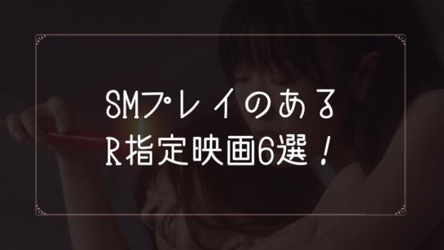 SMプレイのあるR指定映画6選!