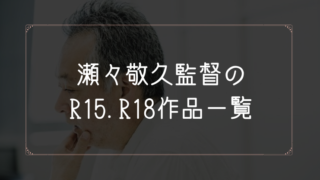 瀬々敬久監督のR15.R18作品一覧