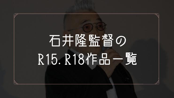 石井隆監督のR15.R18作品まとめ一覧