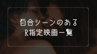 百合(レズビアン)シーンのあるR指定映画