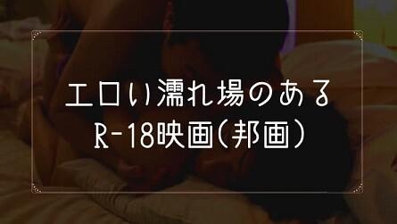 濡れ場がエロいR18映画(邦画)