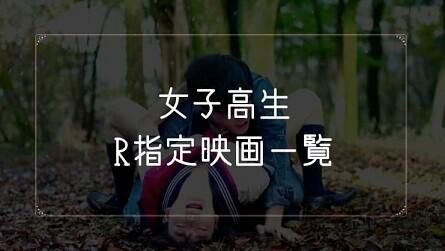 女子高生が出てくるR指定映画