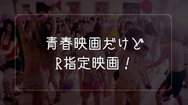青春映画だけどR指定な映画!