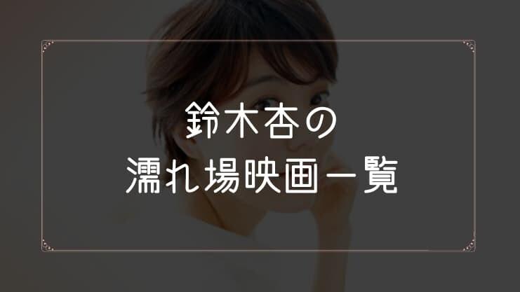 鈴木杏の濡れ場が観れる映画一覧