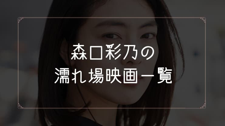 森口彩乃の濡れ場が観れる映画一覧