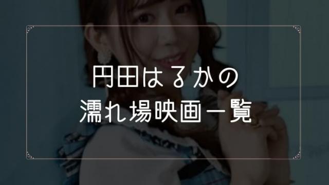 円田はるかの濡れ場が観れる映画一覧