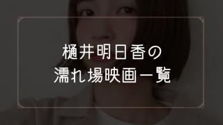 樋井明日香の濡れ場が観れる映画一覧