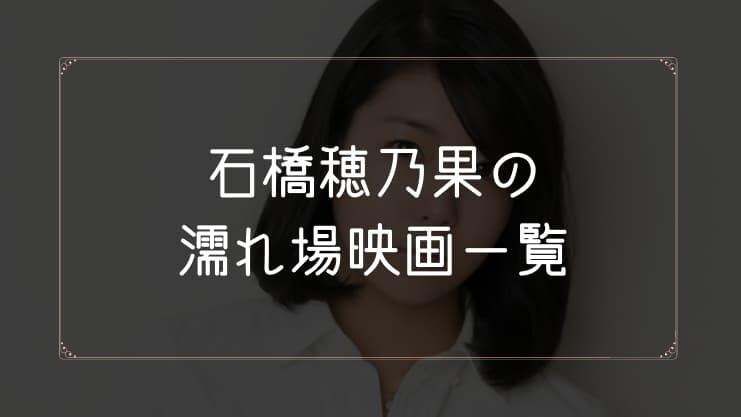 石橋穂乃果の濡れ場が観れる映画一覧