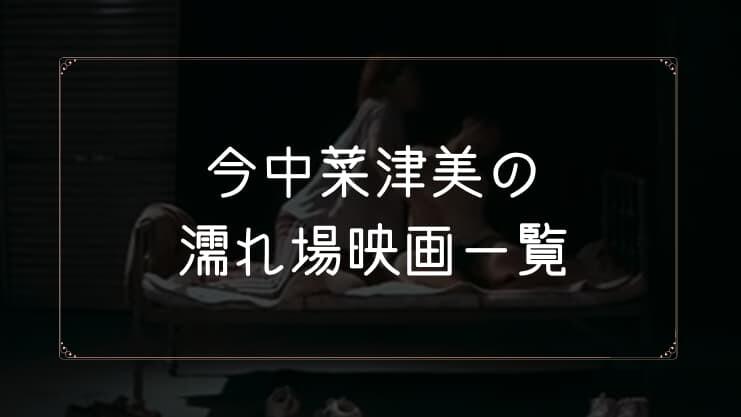 今中菜津美の濡れ場が観れる映画一覧