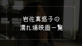 岩佐真悠子の濡れ場が観れる映画一覧
