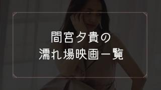 間宮夕貴(桝田幸希)の濡れ場が観れる映画一覧