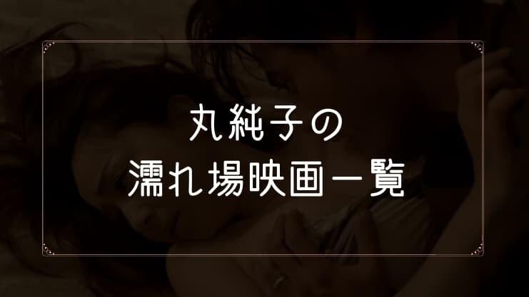 丸純子の濡れ場が観れる映画一覧