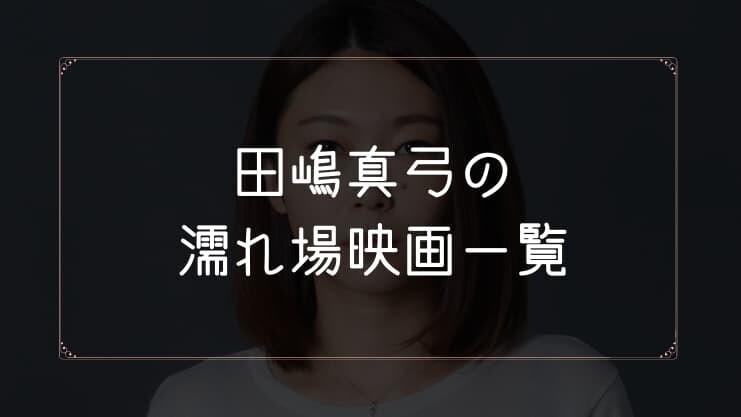 田嶋真弓の濡れ場が観れる映画一覧
