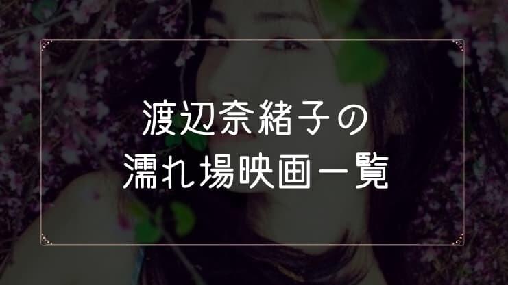 渡辺奈緒子の濡れ場が観れる映画一覧