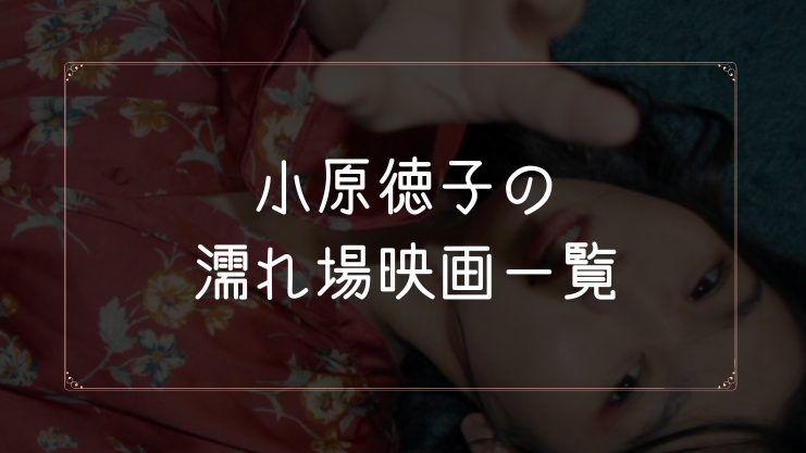 小原徳子(木嶋のりこ)の濡れ場が観れる映画一覧