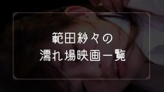 範田紗々の濡れ場が観れる映画一覧