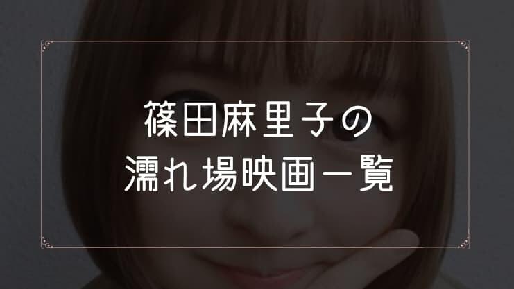 篠田麻里子の濡れ場が観れる映画一覧