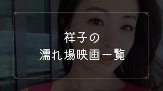 祥子の濡れ場が観れる映画一覧