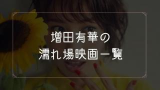 増田有華の濡れ場が観れる映画一覧