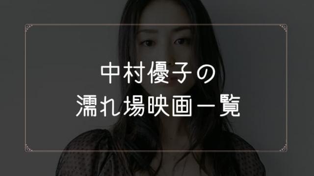 中村優子の濡れ場が観れる映画一覧