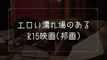 濡れ場がエロいR15映画(邦画)