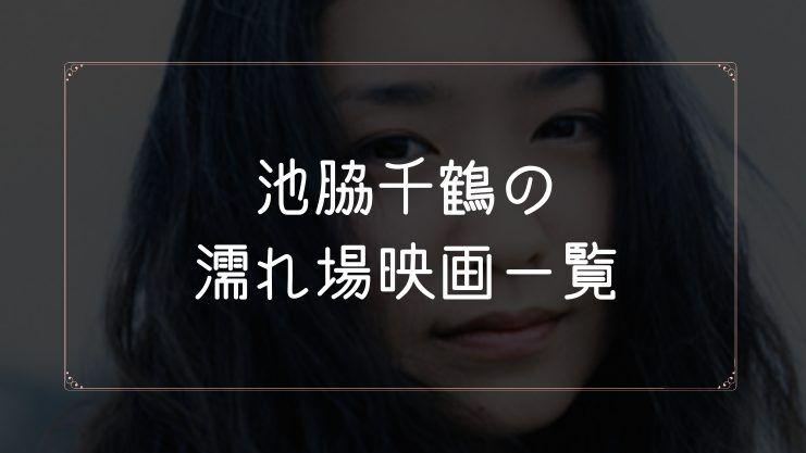 池脇千鶴の濡れ場が観れる映画一覧