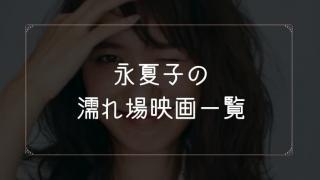永夏子の濡れ場が観れる映画まとめ一覧