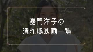 嘉門洋子の濡れ場が観れる映画まとめ一覧