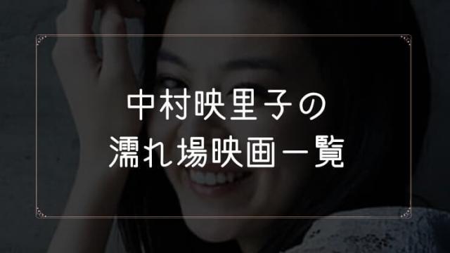 中村映里子の濡れ場が観れる映画まとめ一覧