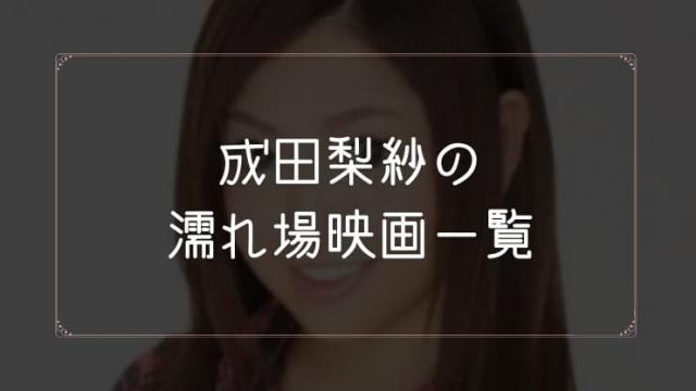 成田梨紗の濡れ場が観れる映画まとめ一覧