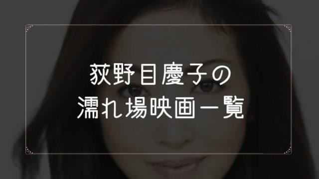 荻野目慶子の濡れ場が観れる映画一覧