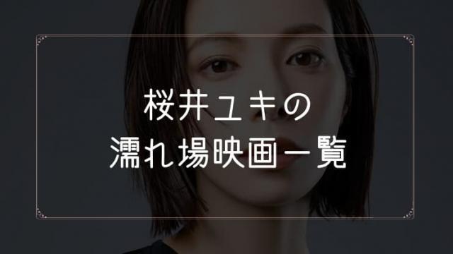 桜井ユキの濡れ場が観れる映画まとめ一覧