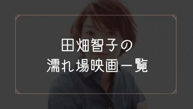 田畑智子の濡れ場が観れる映画まとめ一覧