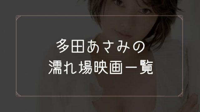 多田あさみの濡れ場が観れる映画一覧